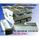 Анод оловянный О1пч, ГОСТ 860-75 в Екатеринбурге