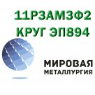 Круг 11Р3АМ3Ф2, ЭП894 сталь инструментальная быстрорежущая ГОСТ 7417-75, ГОСТ 14955-77, ГОСТ 19265-73 в Екатеринбурге