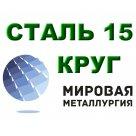 Круг сталь 15 конструкционная углеродистая качественная ГОСТ 7417-75, ГОСТ 2590-2006 в Омске