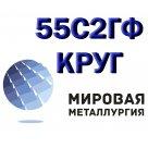 Круг 55С2ГФ сталь конструкционная рессорно-пружинная ГОСТ 14959-79 в Казани