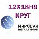 Круг 12Х18Н9 сталь хромоникелевая аустенитного класса ГОСТ 5949-75, ГОСТ 5632-72 в Иркутске