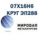 Круг 07Х16Н6, ЭП288 сталь коррозионностойкая аустенитно-мартенситного класса ГОСТ 5632-72 в России