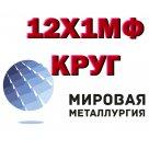 Круг 12Х1МФ сталь теплостойкая перлиного класса ГОСТ 20072-74, ГОСТ 2590-2006 в Екатеринбурге