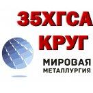 Круг 35ХГСА сталь конструкционная высококачественная хромокремнемарганцовая ГОСТ 4543-71 в Ижевске