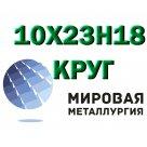 Круг 10Х23Н18 сталь жаростойкая и жаропрочная аустенитного класса ГОСТ 5632-72, ГОСТ 5949-75 в Красноярске
