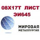 Лист 08Х17Т, ЭИ645 сталь коррозионностойкая ферритного класса ГОСТ 5582-75, ГОСТ 7350-77, ГОСТ 5632-72 в Красноярске