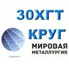 Круг 30ХГТ сталь конструкционная качественная хромомарганцовая ГОСТ 4543-71, ГОСТ 1133-71, ГОСТ 2590-2006 в Омске