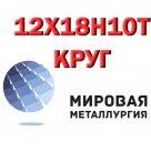 Круг 12Х18Н10Т сталь стабилизированная хромоникелевая аустенитного класса ГОСТ 5632-72, ГОСТ 5949-75
