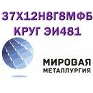 Круг 37Х12Н8Г8МФБ, ЭИ481 сталь сложнолегированная жаропрочная аустенитного класса ГОСТ 5632-72 в Омске