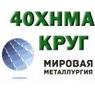 Круг 40ХНМА сталь высококачественная конструкционная ГОСТ 2590-2006, ГОСТ 1133-71, ГОСТ 4543-71 в Красноярске