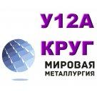 Круг У12А сталь инструментальная углеродистая ГОСТ 1435-99, ГОСТ 5210-95 в Красноярске
