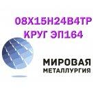 Круг 08Х15Н24В4ТР, ЭП164 сталь сложнолегированная жаропрочная аустенитного класса ГОСТ 5632-72 в России