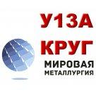 Круг У13А сталь инструментальная углеродистая ГОСТ 5210-95, ГОСТ 1435-90 в Казани