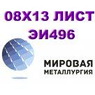 Лист 08Х13, ЭИ496 сталь нержавеющая ферритного класса ГОСТ 5582-75, ГОСТ 7350-77, ТУ 14-1-3620-83 в Красноярске