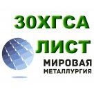 Лист 30ХГСА сталь конструкционная ГОСТ 11268-76, ГОСТ 11269-76, ТУ 14-105-490-86, ТУ 14-1-1409-75, ТУ 14-1-1904-76 в Нижнем Новгороде