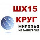 Круг ШХ15 сталь конструкционная подшипниковая ГОСТ 801-78, ГОСТ 7417-75, ГОСТ 2590-2006 в Челябинске