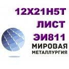 Лист 12Х21Н5Т, ЭИ811 сталь коррозионностойкая аустенито-ферритного класса ГОСТ 5582-75, ГОСТ 7350-77 в Красноярске