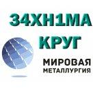 Круг 34ХН1МА сталь высоколегированная высококачественная в Красноярске