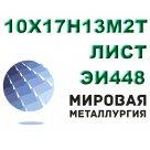 Лист 10Х17Н13М2Т, ЭИ448 сталь нержавеющая аустенитного класса ГОСТ 5582-75, ГОСТ 7350-77, ГОСТ 5632-72 в Красноярске