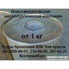 Пудра бронзовая БПК, ТУ 48-21-721-81, барабан в Иркутске