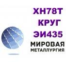 Круг ХН78Т, ЭИ435 сплав жаростойкий ГОСТ 5632-72, ТУ 14-1-1671-76 в России