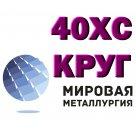 Круг 40ХС сталь конструкционная качественная хромо-кремнистая ГОСТ 4543-71 в Ижевске