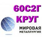 Круг 60С2Г сталь рессорно-пружинная легированная качественная ГОСТ 14959-79 в Казани