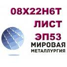 Лист 08Х22Н6Т, ЭП53 сталь коррозионностойкая аустенито-ферритного класса ГОСТ 5582-75, ГОСТ 7350-77 в Красноярске