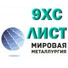 Лист 9ХС сталь инструментальная легированная ГОСТ 4405-75, ТУ 14-131-971-2001 в Нижнем Новгороде