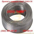 Припой ПОС 30 проволока, ГОСТ 21930-76, ГОСТ 21931-76 в Екатеринбурге