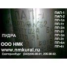 Пудра алюминиевая ПАП-2 пигментная, ГОСТ 5494-98 в России