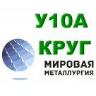 Круг У10А сталь инструментальная углеродистая ГОСТ 7417-75, ГОСТ 2590-2006, ГОСТ 1133-71