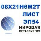 Лист 08Х21Н6М2Т, ЭП54 сталь нержавеющая аустенито-ферритного класса ГОСТ 5582-75, ГОСТ 7350-77 в Красноярске