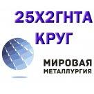 Круг 25Х2ГНТА сталь хромомарганцевая высокопрочная легированная ТУ 14-1-1885-85, ТУ 14-1-3238-81 в Казани