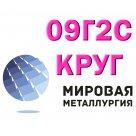 Круг 09Г2С сталь конструкционная низколегированная кремнемарганцовистая ГОСТ 19281-89, ГОСТ 2590-2006 в Новосибирске