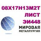 Лист 08Х17Н13М2Т, ЭИ448 сталь нержавеющая аустенитного класса ГОСТ 7350-77, ТУ 14-1-394-72, ТУ 14-1-4364-87 в Красноярске
