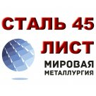 Лист Ст45 конструкционная ГОСТ 1577-93, ТУ 14-1-197-72, ТУ 14-125-661-93, ТУ 14-1-2579-78, ТУ 14-132-181-90 в Москве