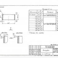 Патрубок ТС 632.001 с.5.903-13