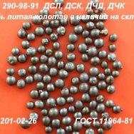 Дробь стальная литая ДСЛ, ГОСТ 11964-81