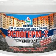 Эспогерм-2 - герметик для межпанельных швов полиуретановый