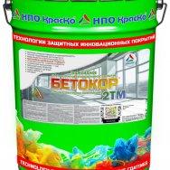 Бетокор 2TM  сверхпрочное эпоксидное покрытие для железобетона