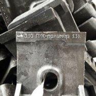 Упор боковой полимерный ЖБР ЦП369.006