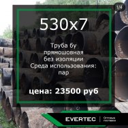 Труба стальная бу 530х7 мм прямошовная без изоляции