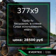 Труба стальная бу 377х9 мм бесшовная в пленке