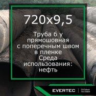 Труба стальная бу 720х9,5 мм прямошовная, поперечный шов битум