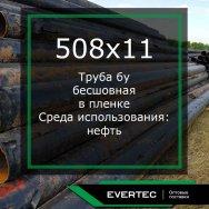 Труба стальная бу 508х11 мм бесшовная в пленке