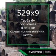 Труба стальная бу 529х9 мм бесшовная в пленке