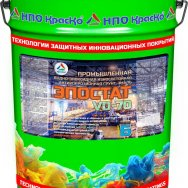 Эпостат VD-70  промышленная износостойкая грунт-эмаль для черных и цветных металлов без запаха