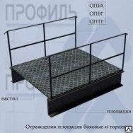 Площадки промышленные ПГФ, ПГВ, ПГР (серия 1.450.3-7.94)