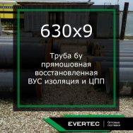 Труба стальная бу 630х9 мм прямошовная восстановленная. ВУС изоляция и ЦПП